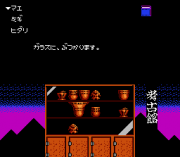 Play Ankoku Shinwa – Yamato Takeru Densetsu Online(NES)